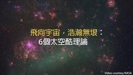 飛向宇宙,浩瀚無垠:6個太空酷理論