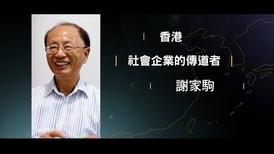 【2017 國家地理華人探險家】謝家駒 ─ 香港社會創業運動先鋒