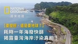 【要塑膠,還是要地球?】耗時一年海廢快篩調查,揭露臺灣海岸汙染真相!