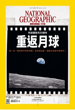 阿波羅登月50週年 重返月球