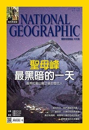 聖母峰最黑暗的一天