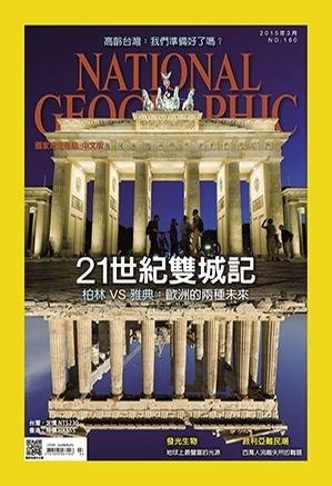 21世紀雙城記