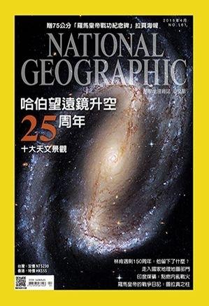 哈伯望遠鏡升空25周年