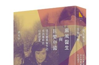 中國夢抗肺炎?從麻風防疫史看中國如何迎戰疫病