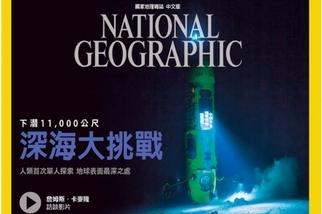 國家地理雜誌中文iPad版正式在Apple App Store上架!現在免費下載!