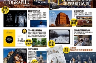 【新刊上架】《國家地理》雜誌中文版 2014 年 7 月號 ─ 尋找地球之外的生命