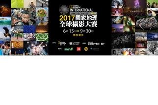 2017國家地理全球攝影大賽得獎名單