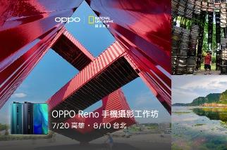國家地理 X OPPO Reno 手機攝影工作坊