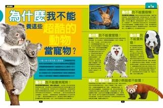 《為什麼不?小朋友的1111個大哉問》為什麼我不能養這些超酷的動物當寵物?