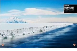 《超能力地球百科》冰的雕琢