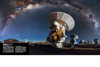 《國家地理圖解恆星系》火象星座