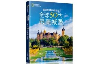 國家地理終極旅遊:全球50大最美城堡,發現精采歷史與藝術奇觀