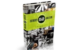 街拍的52項任務:建立目標感,排除隨機性,掌握瞬息萬變的街頭元素
