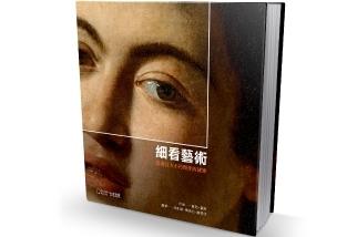 細看藝術:揭開百大不朽傑作的祕密,解析最偉大的百位藝術家與百件傑作