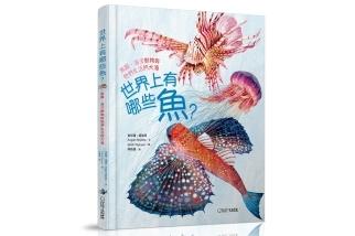 世界上有哪些魚?:魚類、海洋動物與牠們生活的大海