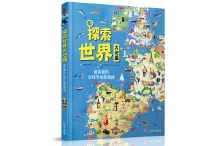 探索世界大地圖:最美麗的全球手繪風情錄