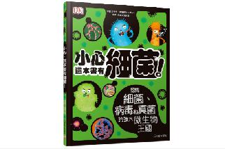 小心,這本書有細菌!亞馬遜五顆星★★★★★好評