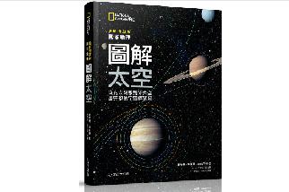 圖解太空(2019最新增訂版)★從內太陽系到外太空,最完整的宇宙導覽圖