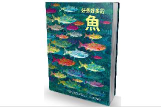 【本月新書 HOT!】好多好多魚★世上所有怪異且奇妙的魚類無所不包