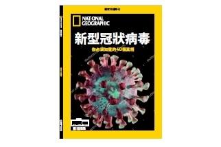 【國家地理特刊 HOT!】新型冠狀病毒 : 你必須知道的40個真相    ★陳時中部長 專文推薦 !