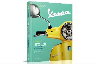 國家地理精工系列:Vespa偉士狂潮★一個文化標誌的誕生、傳奇歷史與經典車款