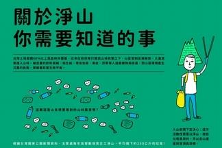 2020世界環境日:淨山手冊 給愛山愛環境的你
