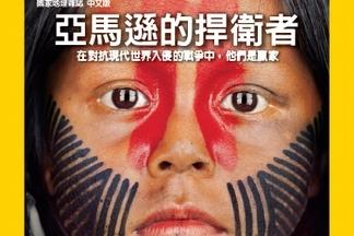 【新刊發行】《國家地理》雜誌中文版2014年1月號上架