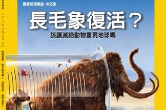 【新刊發行】《國家地理》雜誌中文版2013年12月號 上架囉!