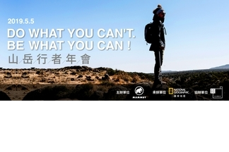 DO WHAT YOU CAN'T - 山岳行者年會