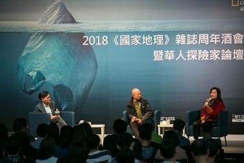 2018 國家地理華人探險家論壇11/17圓滿落幕