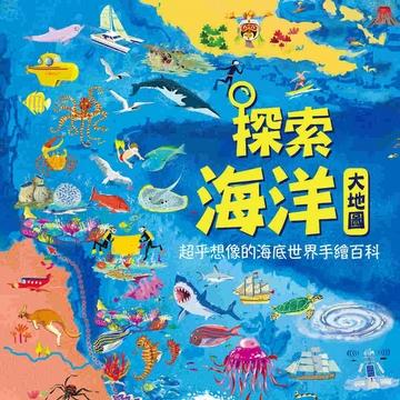《探索海洋大地圖》