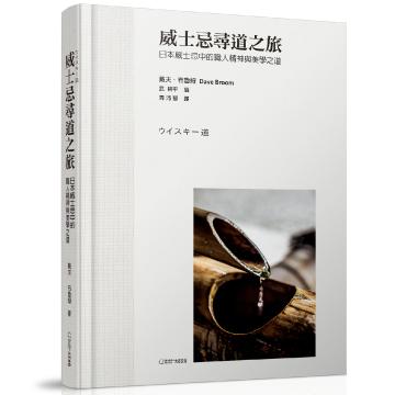 【本月新書 HOT!】威士忌尋道之旅 :日本威士忌中的職人精神與美學之道