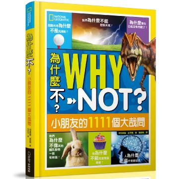 【本月新書 HOT!】為什麼不?小朋友的1111個大哉問★ 滿足孩子的好奇心
