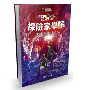【本月新書 HOT!】探險家學院:獵鷹的羽毛★ 青少年最愛的科學探險小說