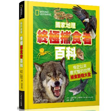 國家地理終極捕食動物百科★ 有史以來最完整的世界捕食動物大全
