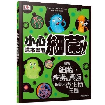 【本月新書 HOT!】小心,這本書有細菌!亞馬遜五顆星★★★★★好評