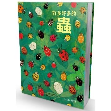 【本月新書 HOT!】好多好多蟲★老少咸宜的蟲類繪本,讓硬殼夥伴陪你從地底到高山探索