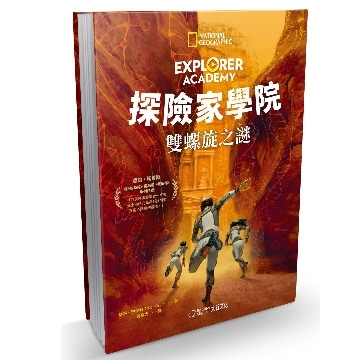 【本月新書 HOT!】探險家學院:雙螺旋之謎 ★前所未見的科學、探險與解謎小說探險家學院系列