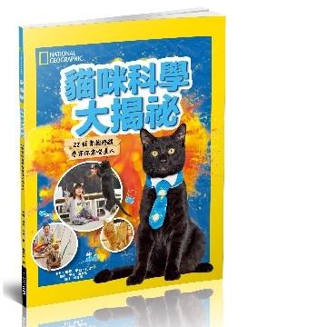 【本月新書 HOT!】貓咪科學大揭祕★22個實驗遊戲看穿你家喵星人