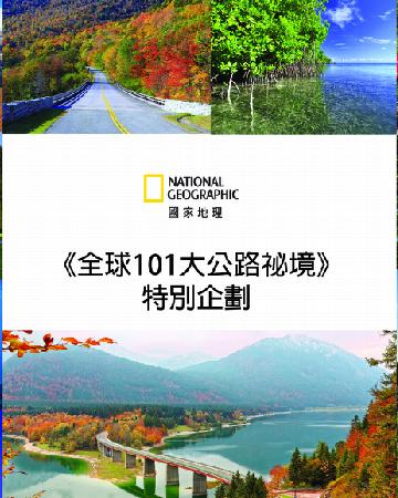 《全球101大公路祕境》特別企畫