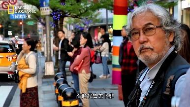 《國家地理》攝影大師專訪 麥可・山下 Michael Yamashita