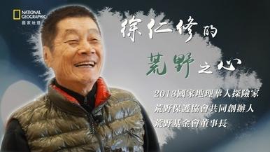 《國家地理》華人探險家系列|徐仁修的荒野之心
