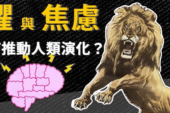 國家地理探索系列:恐懼與焦慮如何推動人類演化?