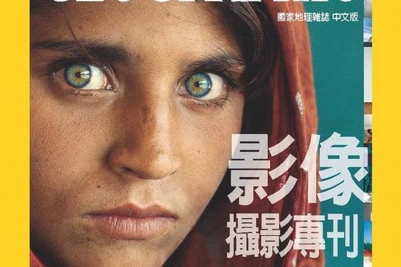 國家地理雜誌中文iPad版書櫃上架了,立刻免費下載!