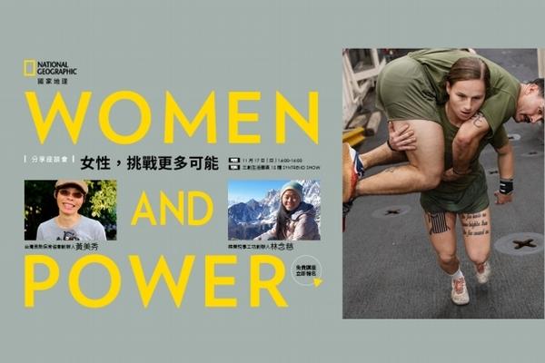 【11月讀者講座】 Women And Power 女性,挑戰更多可能