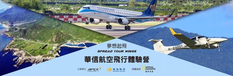 安捷飛航訓練中心X華信航空 飛行體驗營