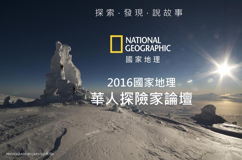 2016 國家地理華人探險家系列活動