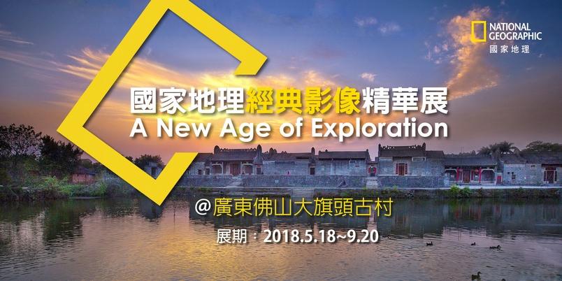 國家地理經典影像精華展A New Age of Exploration@廣東佛山大旗頭古村