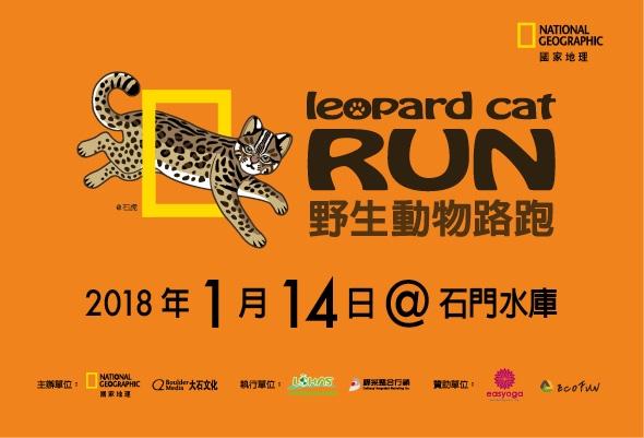 2018.1.14國家地理野生動物路跑