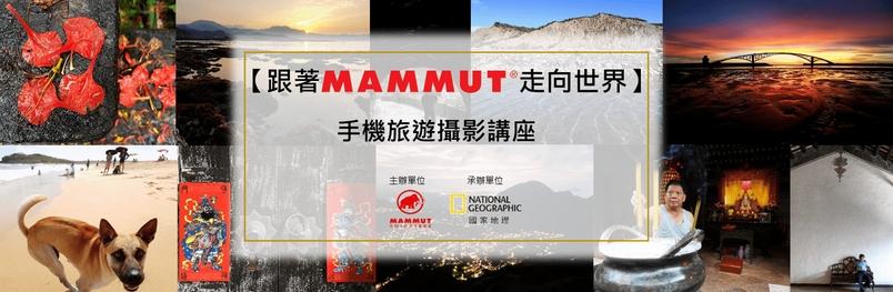 【跟著Mammut走向世界】- 手機旅遊攝影講座